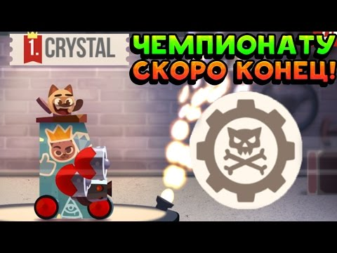 ЧЕМПИОНАТУ СКОРО КОНЕЦ! - CATS: Crash Arena Turbo Stars