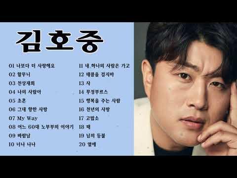 광고 없음   트바로티 김호중💕 노래 모음광고 없음  김호중 노래모음 정규1집 감동그 자체|트로트닷컴
