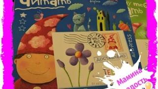 Раннее обучение чтению с письмами ребенку от гномика