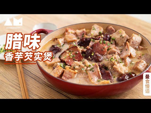 别人家的腊肉啥味?一起炖来尝尝~Smoked pork and taro pot with Qianshi丨曼食慢语