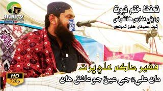 Faqeer Hakim Ali Bhurt   Maan Ali Jee Aeen Jo Ashiq Haan   New Manqabat 2021
