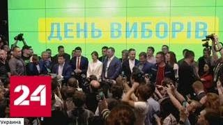 Зеленский переименовался, Порошенко ждет благодарности - Россия 24