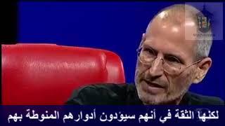 ستيف جوبز مؤسس أبل يتحدث عن: (إدارة الناس)   مترجم