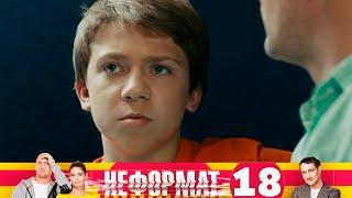 Неформат | Сезон 1 | Серия 18
