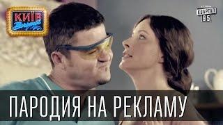 Вечерний Киев - пародия на рекламу, Рубрика