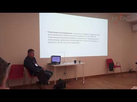 Московская клиническая конференция/Гештальт-подход в клинической практике/Доклад Алексея Демьяненко