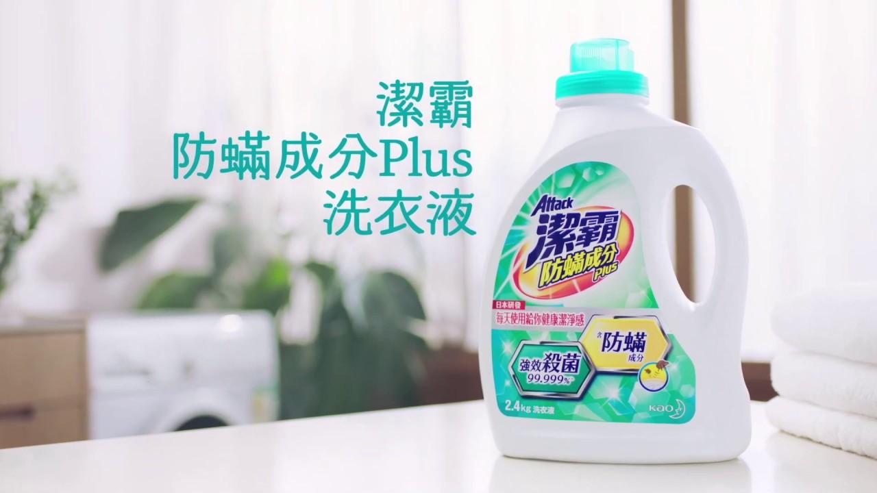 潔霸防蟎成分Plus洗衣液 30秒廣告