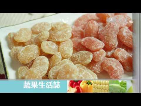 【蔬果生活誌】預告 - 20160624 - 古早糕點新傳承