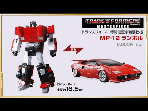 TF EXPO MP-12 Lambor Sideswipe Transformers comparison