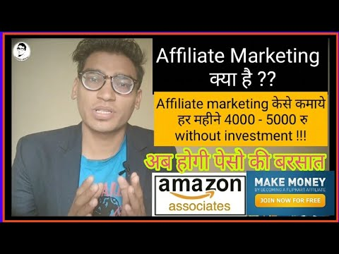 what is affiliate marketing ?? how to earn money by Amazon/flipkart affiliate program
