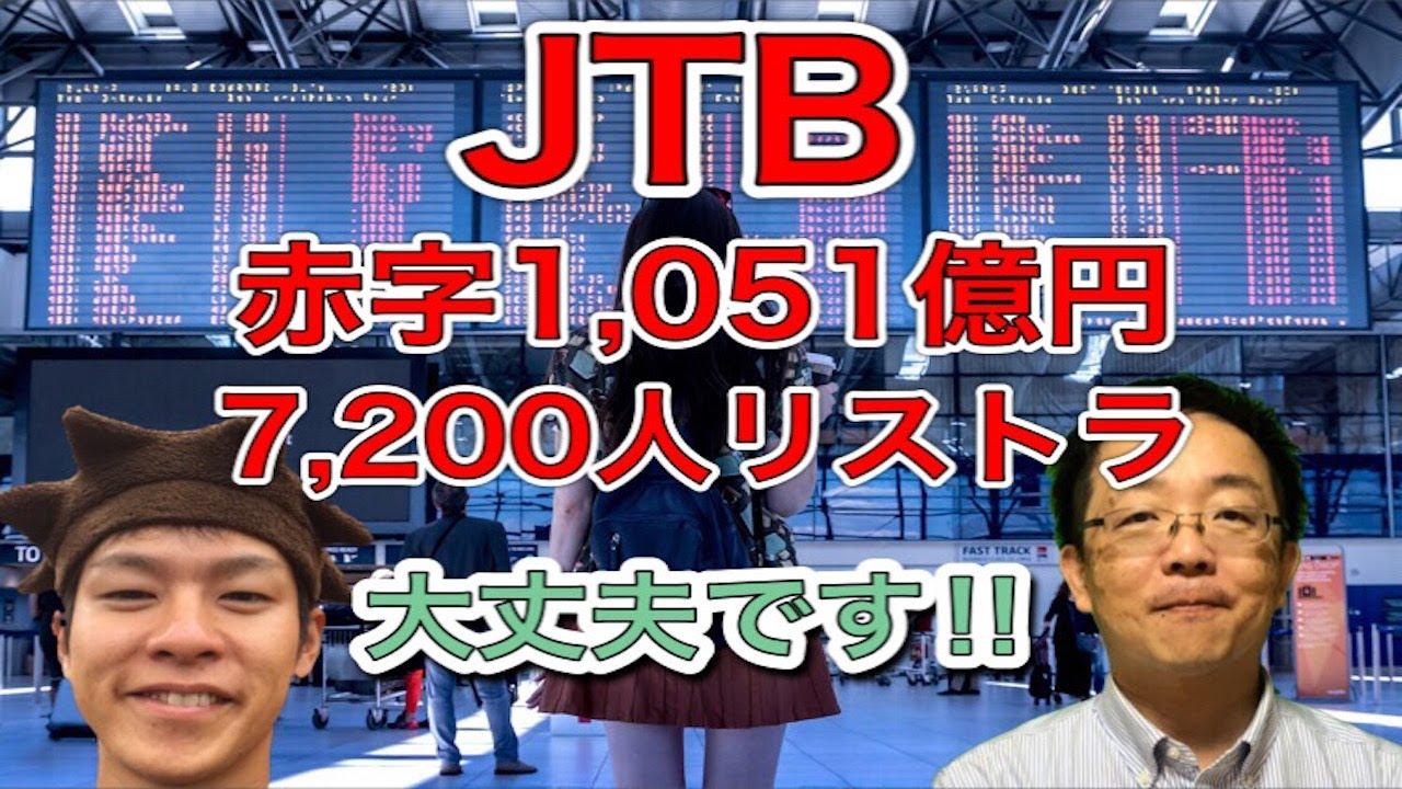 【コロナで大打撃!?】JTB 1,051億円の赤字と7,200人のリストラ 旅行の予約方法が変わる中でもJTBは大丈夫!!