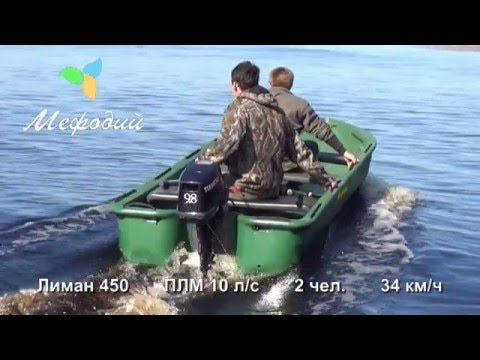 видео лодка лиман под мотор