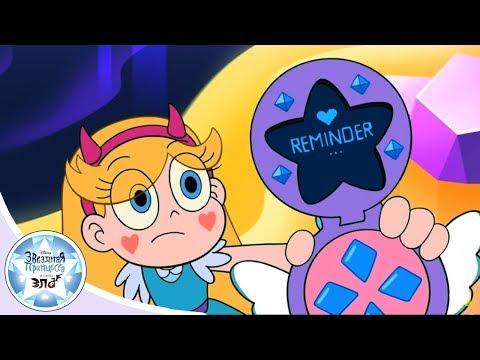 Звёздная принцесса и силы зла - серия 20 сезон 3 | Мультфильм Disney