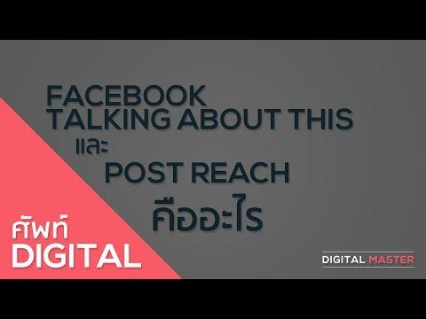 Digital Master Ep.6-3/3 - ความหมายของ Facebook Talking About This หรือ Post Reach คืออะไร