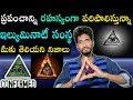 Illuminati Secret Society Facts   In Telugu   Naveen Mullangi