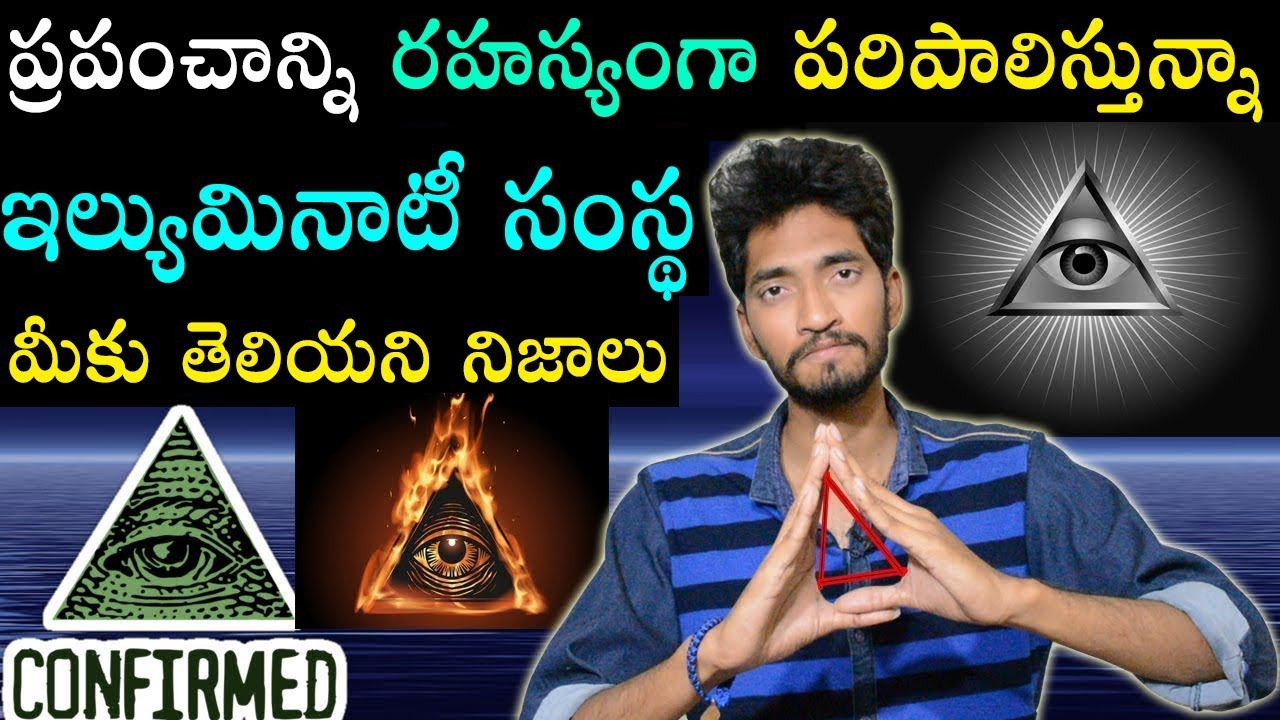 Illuminati Secret Society Facts - Unknown Facts In Telugu | Naveen Mullangi