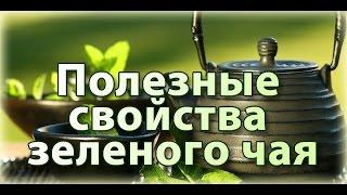 Полезные свойства элитного зеленого чая(Полезные свойства элитного зеленого чая. Польза со вкусом! www.Elitnie-Chai.ru., 2015-04-28T06:35:36.000Z)