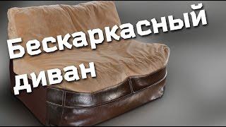 видео Бескаркасная мебель своими руками: диван бескаркасный