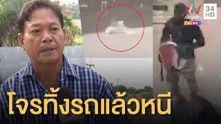 ผู้ใหญ่บ้านเชื่อโจรปล้นทอง ใช้บ่อน้ำหลังหมู่บ้านทิ้งรถแล้วหนี | ข่าวเที่ยงอมรินทร์ | 19 ม.ค.63