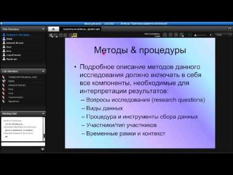 Вебинар Практика академического письма на английском языке