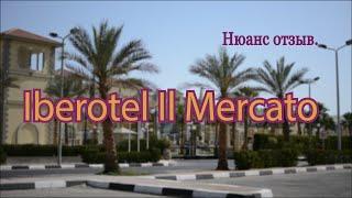 видео: Iberotel Il Mercato, нюанс отзыв.
