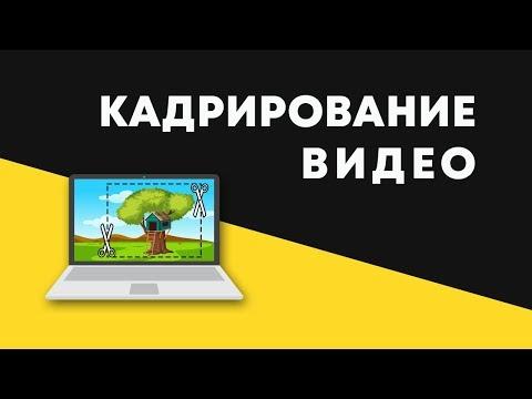 Кадрирование видео в ФотоШОУ PRO