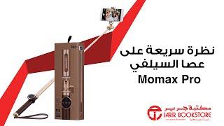 نظرة سريعة على عصا السيلفي Momax Pro