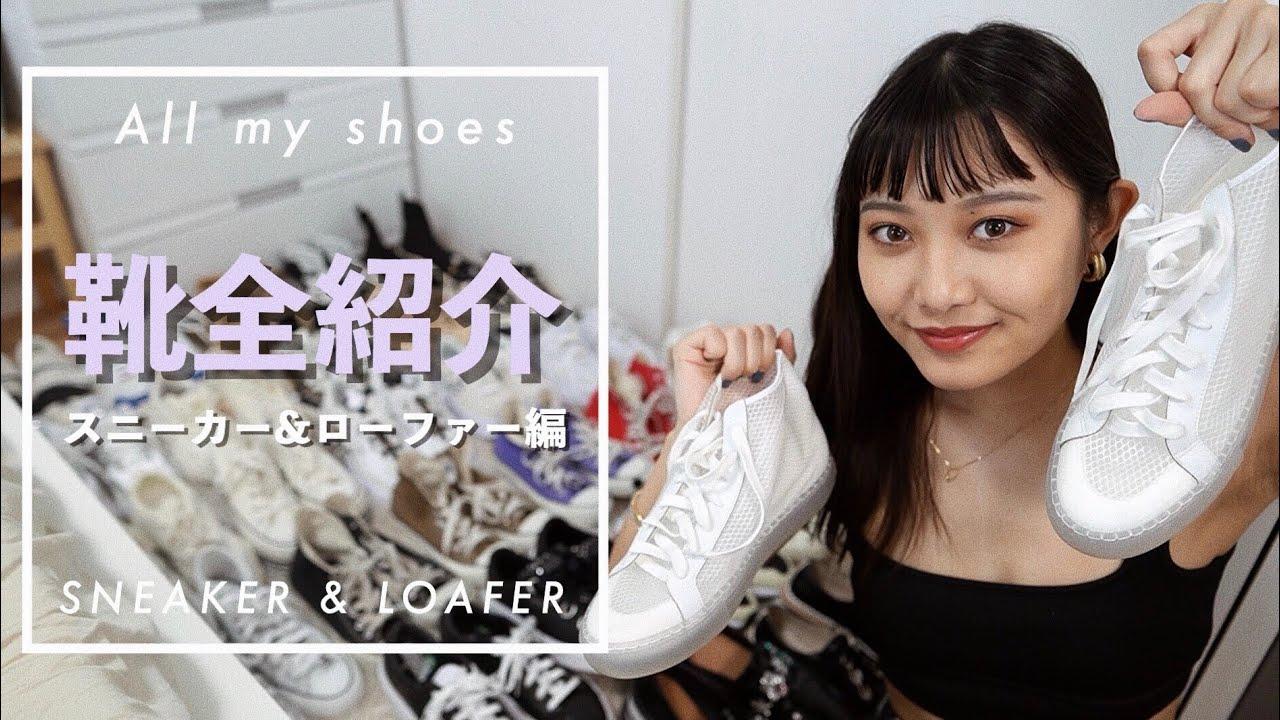 【全公開】これで私の靴全部です!一つずつ紹介!ZARA,NIKE,CONVERSEなど…