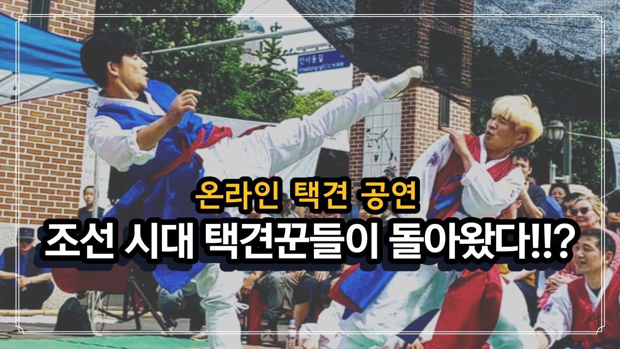 조선시대 택견꾼들이 돌아왔다 ??!! 박진감 넘치는 택견 공연 풀버전 (2020.10.25)