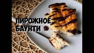 Пирожное Баунти | Пирожное без муки | Кокосовое пирожное | ПП баунти