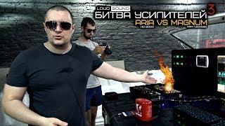 Битва Усилителей 3. Моноблоки 2 Квт Aria Vs Magnum