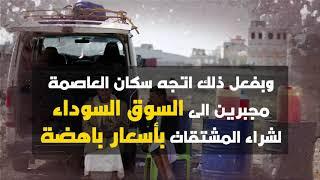 صنعاء: أزمة المشتقات النفطية تنعش السوق السوداء