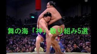 【思わず笑ってしまう】大相撲「舞の海」の神技取り組み5選