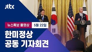 [한미정상 공동 기자회견] 5월 22일 (토) 풀영상 / JTBC News