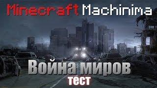 Война миров (Minecraft Machinima)