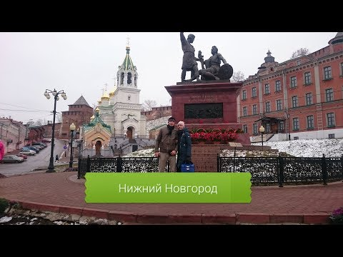 Нижний Новгород. Поездка на выходные из Москвы. Ноябрь 2017 г.