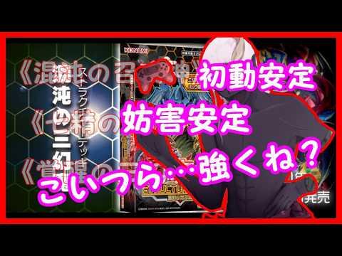 【遊戯王】きたぜ!!三幻魔最強の新規カード!!!!
