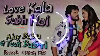 Love kala sab hoi dj raj kamal basti jaisa toing bass✅ bhojpuri song
