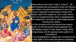 Евангелие дня 22 Апреля 2020г Светлая седмица – сплошная