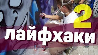 ЛАЙФХАКИ №2 граффити на стену