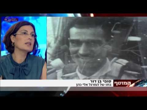 המוסף עם גאולה אבן - 50 שנה למותו של המרגל אלי כהן: ראיון עם בתו סופי