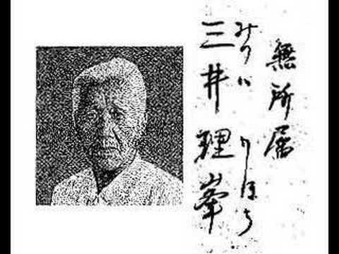 三井理峯 1991年 都知事選挙 政...