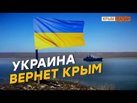 А помнят ли крымчане Украину? | Крым.Реалии ТВ