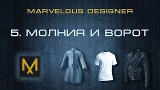 5. Молния и воротник в Marvelous Designer | Курс дизайна в MD