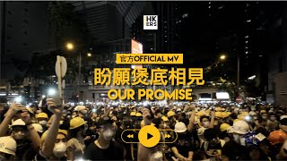 "【官方MV】《盼願煲底相見》""Our Promise"" Official MV |We Are HKers 我地係香港人"