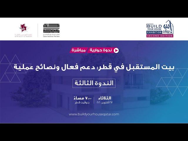 الندوة الثالثة من سلسلة الندوات الحوارية المباشرة - بيت المستقبل في قطر: دعم فعال ونصائح عملية