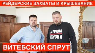 Рейдерские захваты бизнеса и крышевание силовиками в Витебске, Беларусь