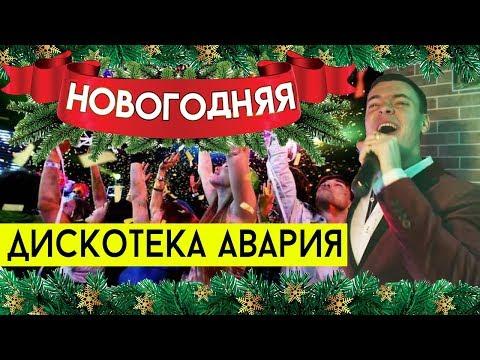 Дискотека Авария - Новогодняя (cover Виталий Лобач)