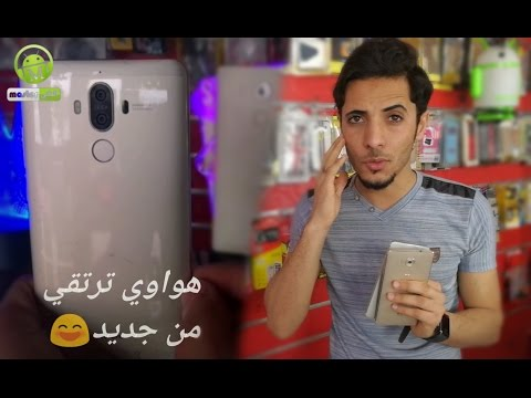 مراجعة و سعر هاتف صاحب الكاميرا الخارقة huawei mate 9 نحيف و قوي و مناسب من (master)