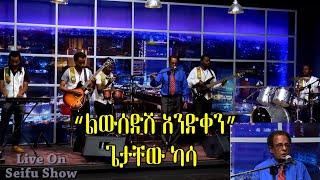 ጌታቸው ካሣ live on seifu show